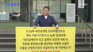 [부산] 1인 시위 나선 군수님…'원안위' 이중잣대 반발