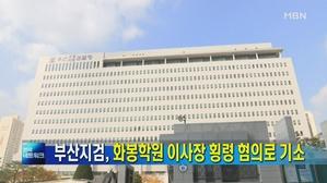 [부산] 화봉학원 이사장 업무상횡령 혐의 기소…오늘 첫 재판