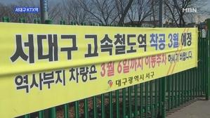 [경북] 서대구 KTX역 낙후된 서구지역 발전 기대