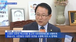 [전북] 익산시 '온라인 시민청원제' 전북 첫 시행