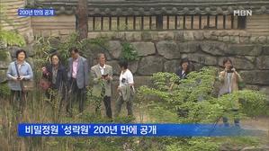서울 도심 속 비밀정원 '...