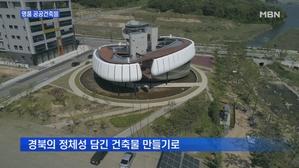 [경북] 도청 신도시 명품화…저명 건축가 영입