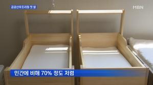 [경기] 출산이 기쁨이 될 수 있도록…경기도 공공산후조리원 본격 운영
