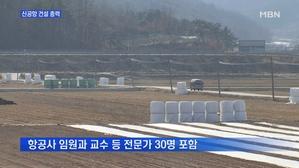 [경북] 신공항 건설에 총력…추진단 출범