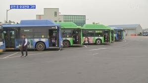 [경기] 버스기사 운전 중 휴대전화 제한기술 국내 첫 도입