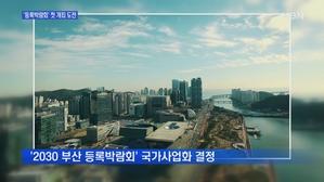 [부산] 메가 이벤트 '등록박람회' 한국 첫 도전