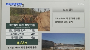 [서울] 그린벨트 상습 훼손 19명 무더기 입건