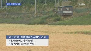 [경북] 대구-경북 잇는 대구도시철도 1호선 착공