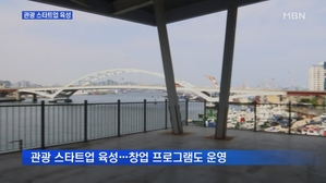 [부산] 전국 첫 관광기업지원센터 7파전 끝 유치