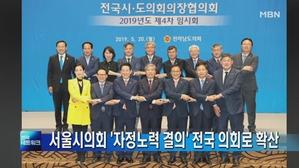 서울시의회 '자정노력 결의' 전국 확산…신원철 의장