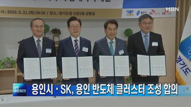 [경기] 경기도·용인시·SK 하이닉스, 대규모 '용인 반도체 클러스터' 조성 합의