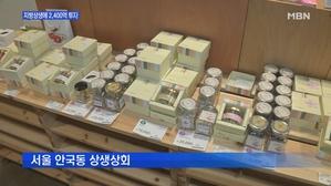 [서울] 서울시 '지방상생'에 2,400억 투자…