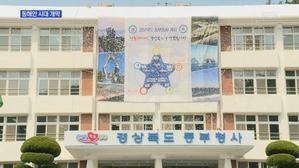 [경북] 동해안 시대 개막…동부청사 개청