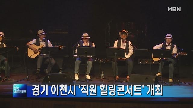 [경기] 이천시 '직원 힐링콘서트' 개최