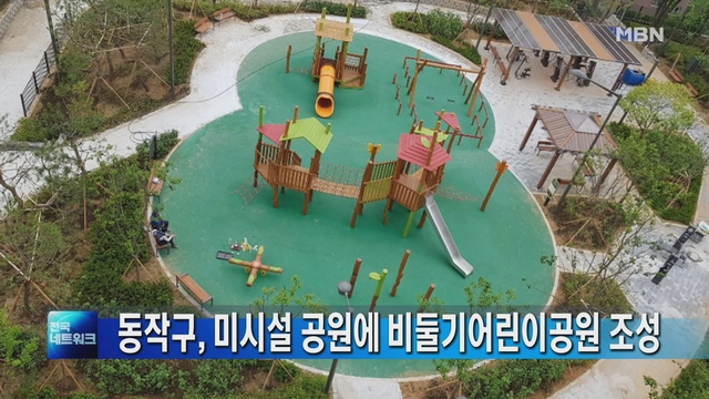 서울 동작구, 장기 미시설 공원을 '비둘기어린이공원'으로 탈바꿈…28일 개장