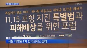 [경북] 끝나지 않은 포항지진…전문가들