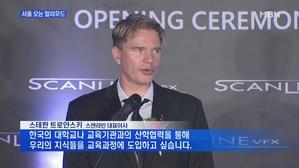 [서울] 어벤져스·아쿠아맨 시각효과 제작사, 서울에 온다