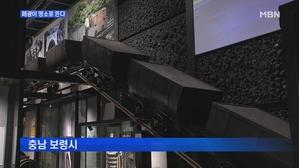 [충남] 무더위 피해 지하로…폐광이 관광명소로 급부상