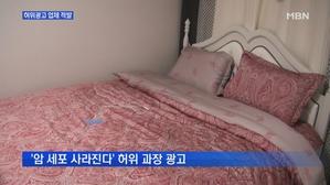 [서울] '암 치료 효과' 허위광고 침구세트…무등록 다단계업체 적발