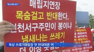 [인천] 때아닌 해상매립지 논란…인천시