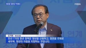 [부산] '청년정책에만 5천억'…부산 떠나는 청년 잡을까?