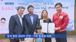 [경북] 다문화 가정 친정 나들이…항공권 지원