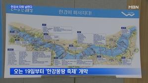 [서울] 한강은 한 달 내내 축제…무더위 날리는 '한강몽땅 축제'