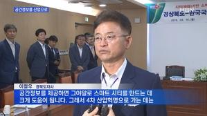 [경북] 안동에 공간정보 데이터 센터 설립