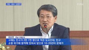 [전남] 구례군·서울시