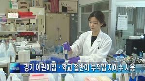 [경기] 경기도 어린이집·학교 절반이 '부적합 지하수' 식수로 사용