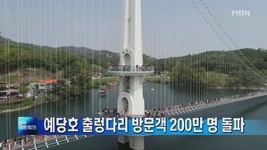 [충남] '국내 최장' 예당호 출렁다리 방문객 2백만 명 돌파
