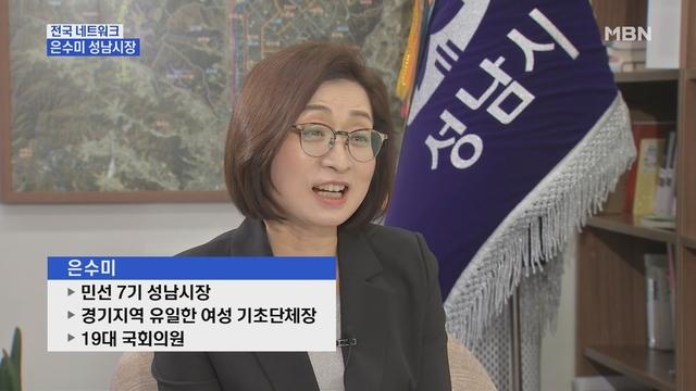 [네트워크 특별대담] 은수미 성남시장
