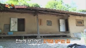 강원도 산속 120년 된 수상한 집!?