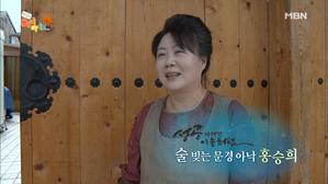 술 빚는 문경 아낙 홍승희