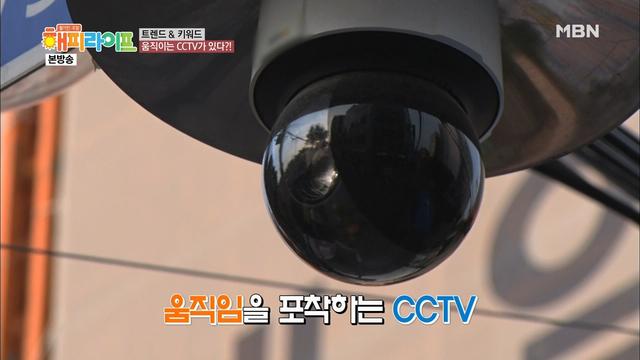 CCTV가 움직..
