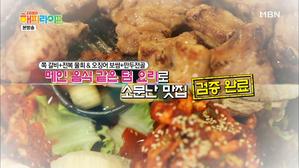 꿩 먹고 알 먹고~ 덤 요리 맛집! & 히트곡 제조기, 가수 자두의 건강 비법