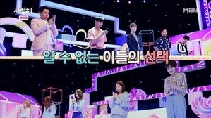 스타들의 커플매칭 쇼!