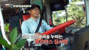 빨간 버스와 함께 전국 일주