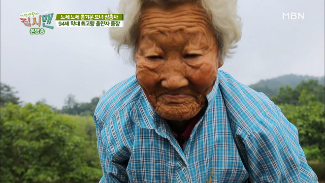 94세 역대 최..