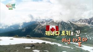 캐나다 로키로 간 여섯 아줌마