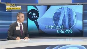 [[토요포커스 43회] 이슈플러스_미세먼지 해결사 '..