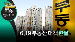 6.19 부동산 대책 시행 ..
