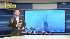 [토요포커스 47회] 최은수의 노다지_서울 100배..
