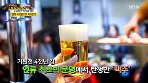 [토요포커스 51회] 이슈플러스_新 맥주열전 - 국내 맥주, 변화를 맞이하다