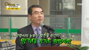 [토요포커스 56회] 은영미의 인터뷰_양기대 경기도..
