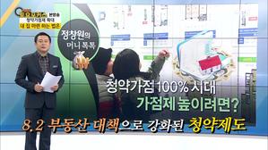 [토요포커스 60회] 정창원의 머니톡톡_청약가점 1..