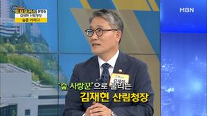 [[토요포커스 60회] 파워피플_김재현 산림청장 산림..