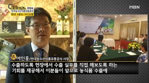 [토요포커스 65회]이슈플러스_한국 ..