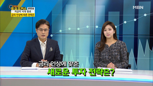 [토요포커스 68회] 이슈 인사이드_금리인상, 2018년 재테크 어떻게?