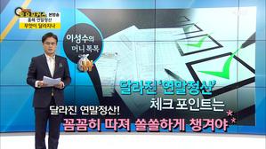 [토요포커스 68회] 이성수의 머니톡..